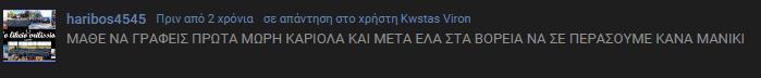 vita-peis-aggelos-kai-daimonas