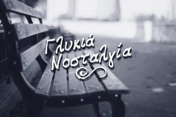 nostalgia2-1