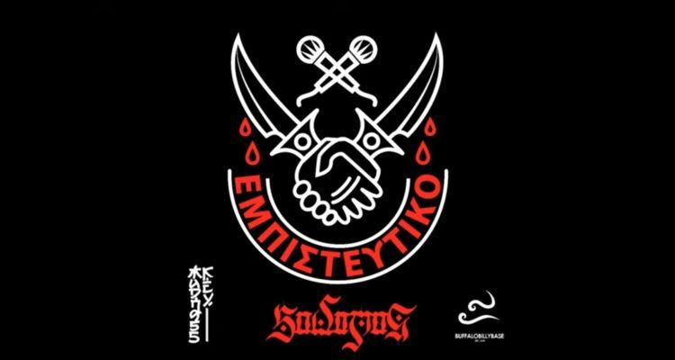 sadomas-hiphop-greece